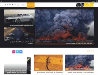 arabroads.com screenshot