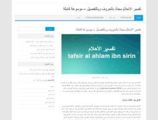 arabsdreams.com screenshot