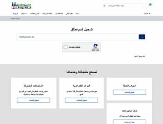arabsgate.com screenshot