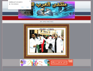 arabtibia.yoo7.com screenshot