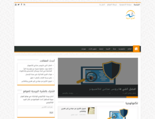 arabwaves.com screenshot