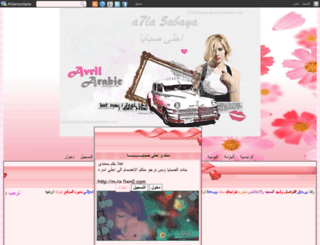 arabwbas.a7larab.net screenshot
