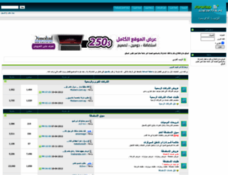 arabwebtalk.com screenshot