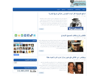 arabywikileaks.blogspot.ae screenshot