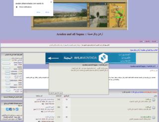 araden.ahlamontada.com screenshot