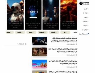 arageek.com screenshot