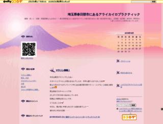 arai-chiro.cocolog-nifty.com screenshot