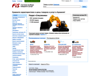 aramil.fis.ru screenshot