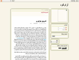 aramkuh.blogspot.com screenshot