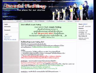 arashificblog.net screenshot