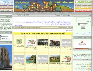 arashmaskan.com screenshot