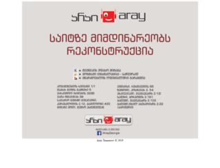 araytomorrow.ge screenshot