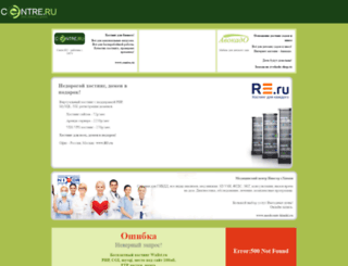 arba.wallst.ru screenshot