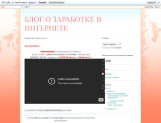 arbaiten-mig.blogspot.ru screenshot
