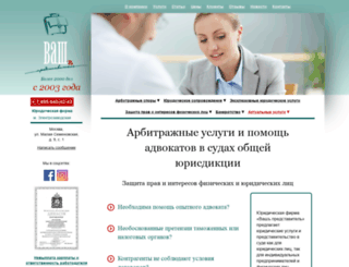 arbitr-vp.ru screenshot