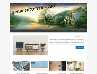 arc.org.il screenshot