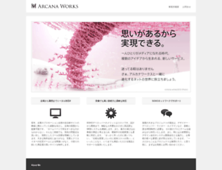 arcanaworks.jp screenshot