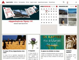 archaiologia.gr screenshot