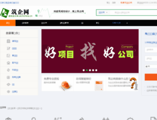 archchina.cn screenshot