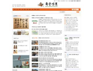 archerynews.net screenshot