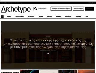 archetype.gr screenshot