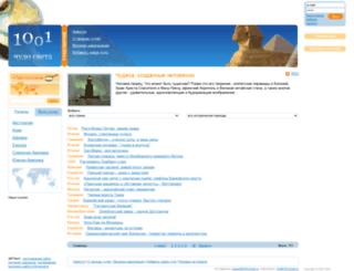 archi.1001chudo.ru screenshot