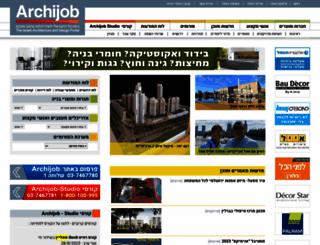 archijob.co.il screenshot