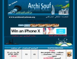 archisouf.3oloum.org screenshot