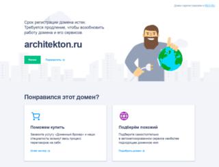 architekton.ru screenshot