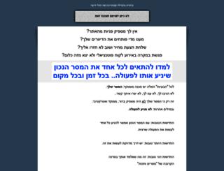 architext.ravpage.co.il screenshot