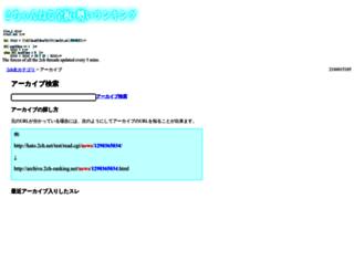 archive.2ch-ranking.net screenshot