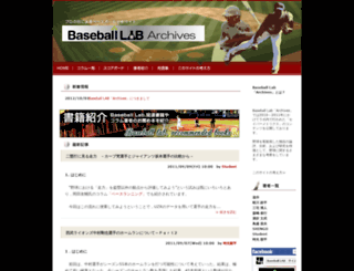 archive.baseball-lab.jp screenshot