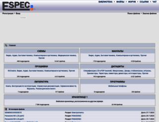 archive.espec.ws screenshot