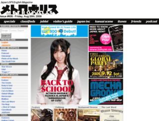 archive.metropolis.co.jp screenshot