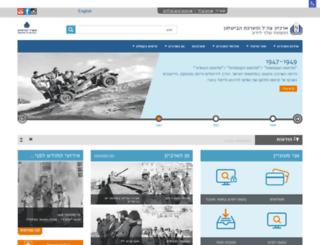 archives.mod.gov.il screenshot