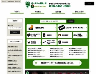 archivesnet.jp screenshot