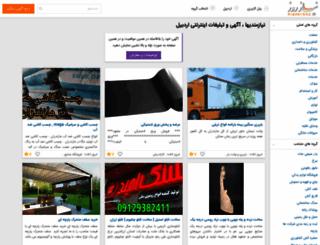 ardebil-city.niazerooz.com screenshot