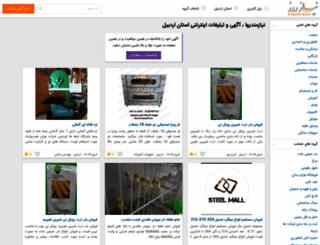 ardebil.niazerooz.com screenshot