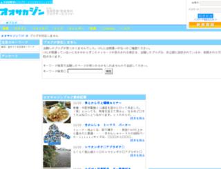 ardwomen.osakazine.net screenshot