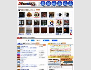 areablog.jp screenshot