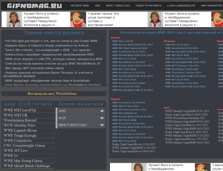 arena.gipnomag.ru screenshot