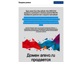 arevo.ru screenshot