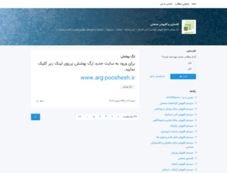 arg-pooshesh.blogsky.com screenshot