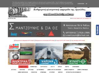 argolikeseidiseis.blogspot.com screenshot