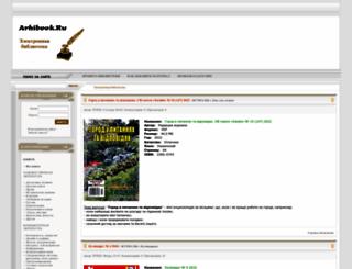 arhibook.ru screenshot