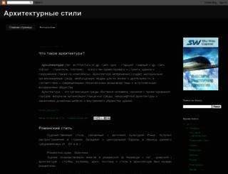 arhitekturniestili.blogspot.com screenshot