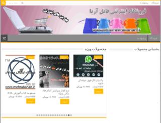 aria.mehrabanan.ir screenshot