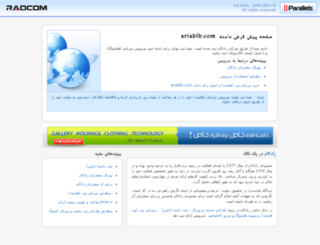 ariablb.com screenshot