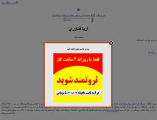ariafanavari.birblog.ir screenshot