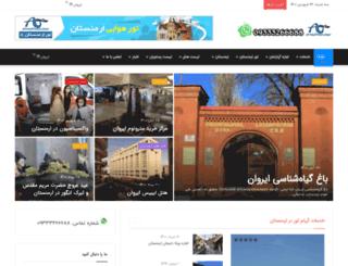 ariamtour.com screenshot